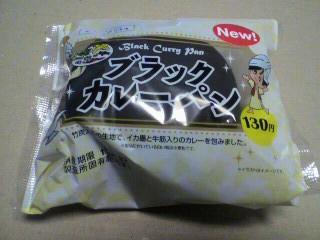 白石食品(シライシパン)「ブラックカレーパン」