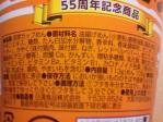 日清食品「チキンラーメン キング」