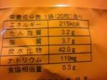 酒田米菓「オランダせんべい」
