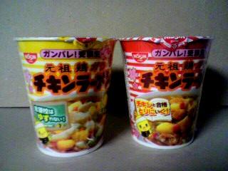 日清食品「チキンラーメン ゆず胡椒付/ガーリックチキン味」