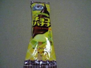 フタバ食品「チョコバナナ」