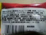 有楽製菓「ちびサンダー ミルクチョコ味」