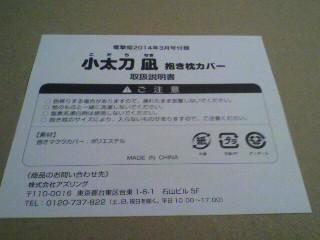 「大図書館の羊飼い」小太刀凪(スクール水着ver.)抱き枕カバー