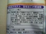 湖池屋(コイケヤ)「頑固あげポテト 甘辛おこげ醤油味」