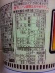 日清食品「カップヌードル ブイトン ビッグ」