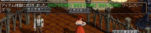 RedStone 13.07.10[03]