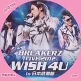 wish4u-2