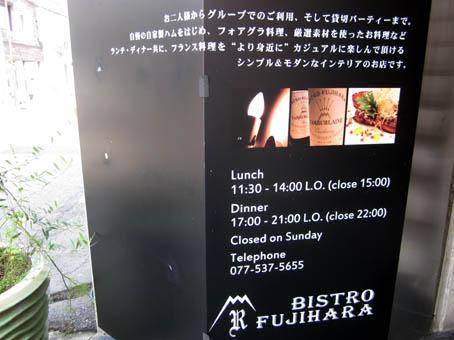 fujihara1.jpg