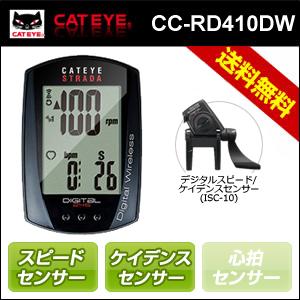 CATEYE:CCRD410DW・1