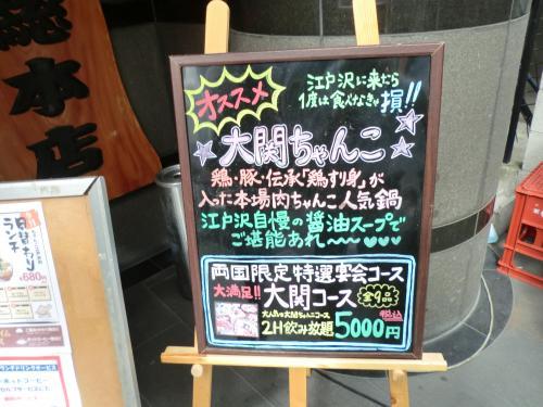 初の大相撲観戦・9