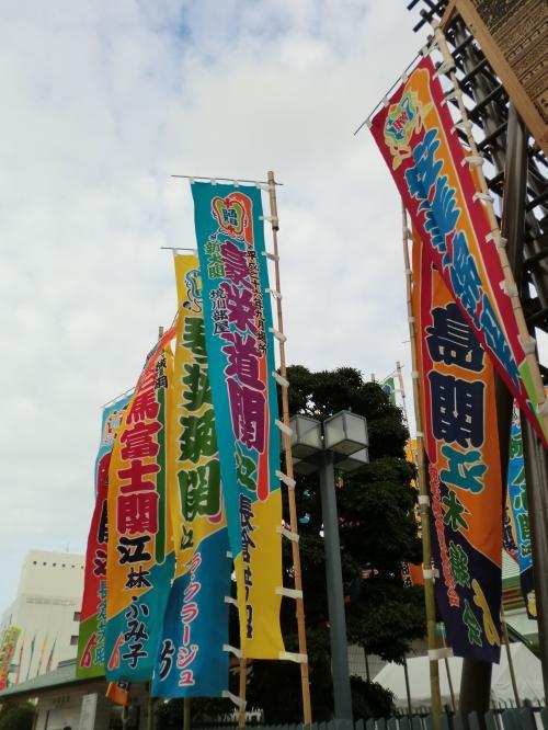 初の大相撲観戦・1