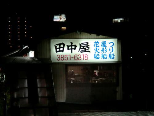 初の大相撲観戦・19