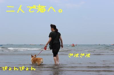 二人で海に入る