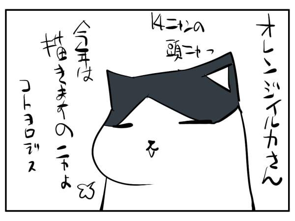 orenjiiruka2.jpg