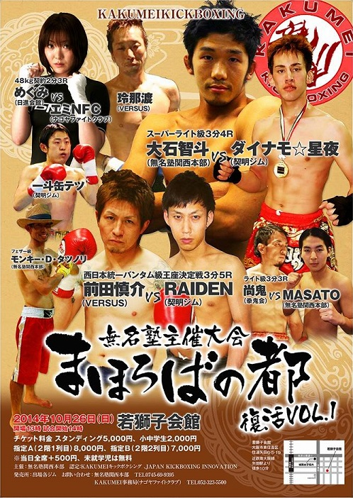 mumei_match.jpg