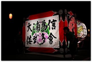 2013 岩木夏まつり 大浦為信ねぷた會 ねぷた運行