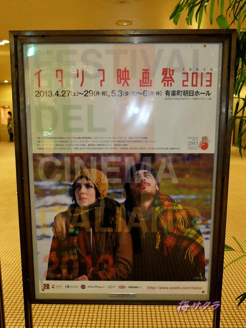 イタリア映画祭1変更済