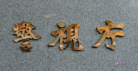 東京巡り4-2変更済