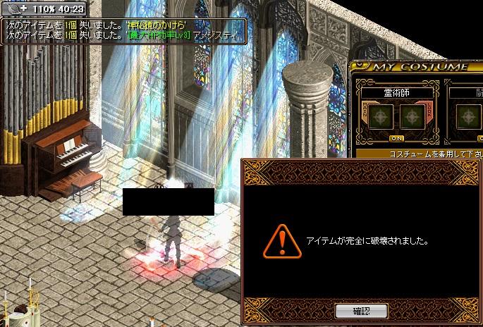 HPアメジ神秘鏡のかけら失敗
