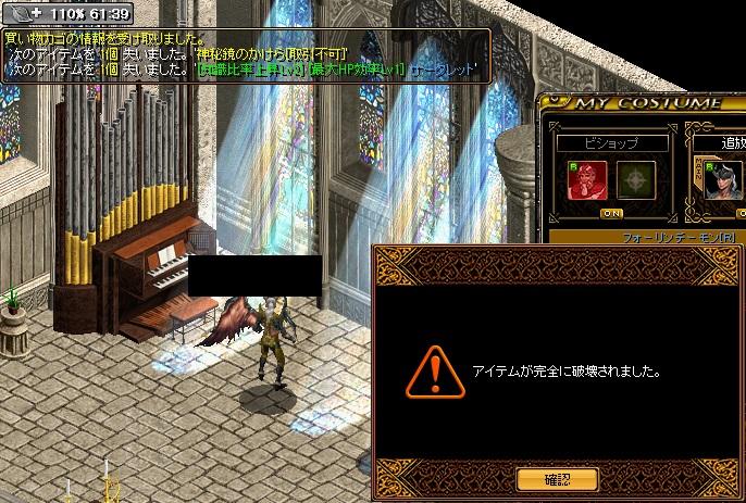 ログキャン神秘鏡のかけら失敗2