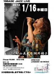 2014-01-16 フライヤー13ベースvo阪井楊子g村山義光Duo