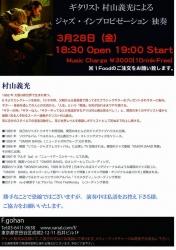 2014-03-28 フライヤーF-GOHAN g村山義光Solo
