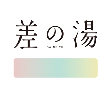 sanoyu_logo_blog.jpg