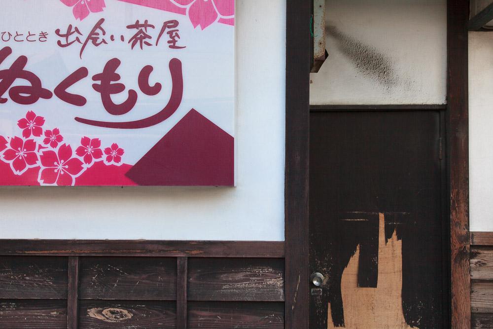 130504伊勢﨑02 (1 - 1)