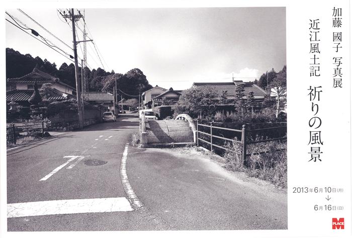 加藤國子写真展