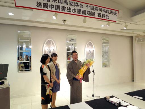 洛陽中国書法水墨画院展 祝賀会1