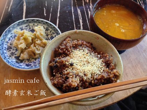 国立 jasmin cafe 酵素玄米ご飯