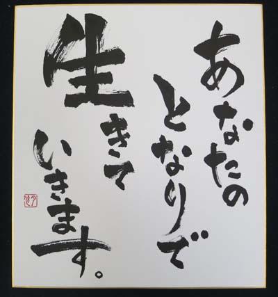 2012年 雄勝町 ボランティア活動 作品/遠藤夕幻 書 2