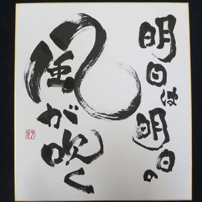 2012年 雄勝町 ボランティア活動 作品/遠藤夕幻 書