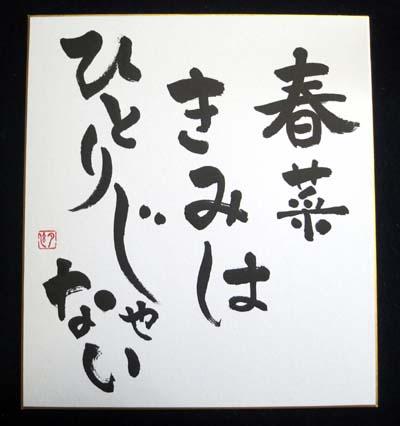 2012年 雄勝町 ボランティア活動 作品/遠藤夕幻 書 5