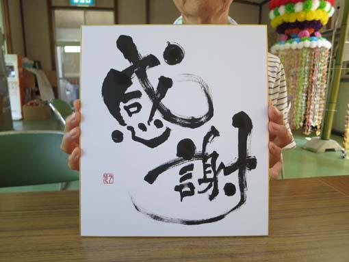 2012年 雄勝町 ボランティア活動 作品/遠藤夕幻 書 3