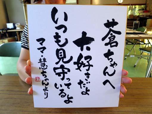 2012年 雄勝町 ボランティア活動 作品/遠藤夕幻 書 4