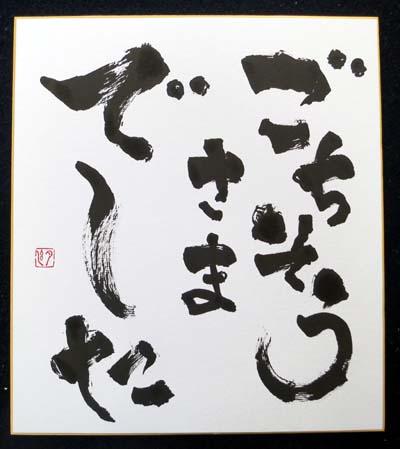 2012年 雄勝町 ボランティア活動 作品/遠藤夕幻 書 6