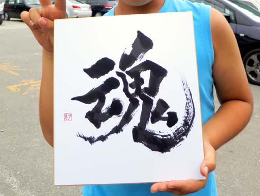 2012年 雄勝町 ボランティア活動 作品/遠藤夕幻 書 7