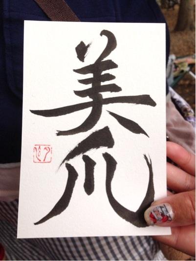 井の頭公園 アートマーケット 即興 色紙 作品 遠藤夕幻 書 1