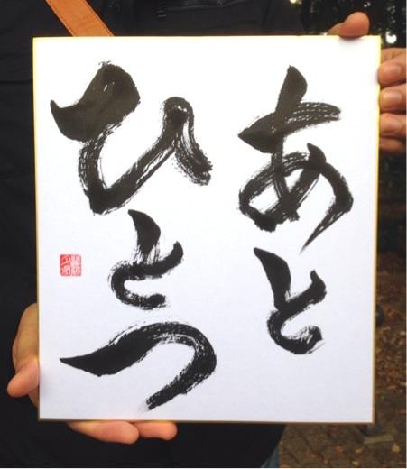 井の頭公園 アートマーケット 即興 色紙 作品 遠藤夕幻 書 2