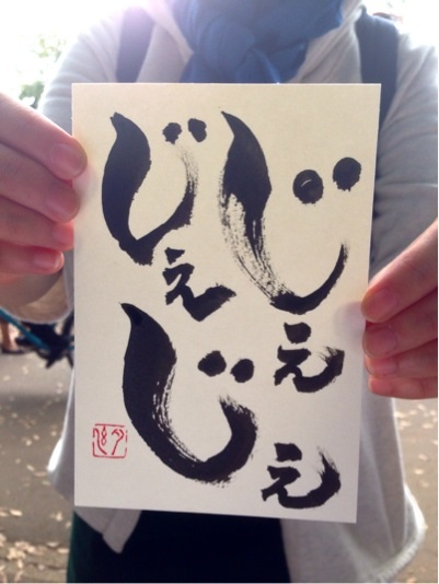 井の頭公園 アートマーケット 即興 色紙 作品 遠藤夕幻 書 4