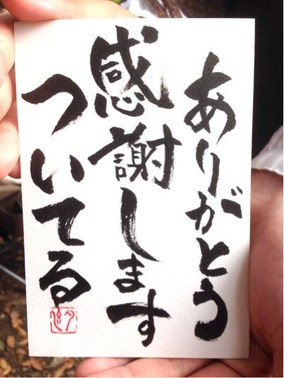 井の頭公園 アートマーケット 即興 色紙 作品 遠藤夕幻 書 7