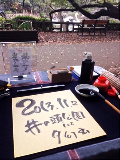 2013年11月 井の頭公園 アートマーケット 遠藤夕幻 出店