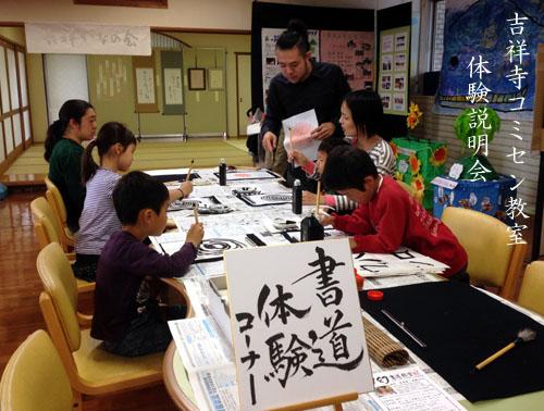 夕幻書道教室 吉祥寺南町コミセン教室 練習風景