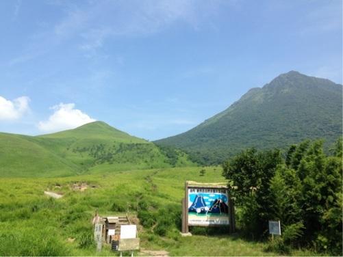由布岳登山口