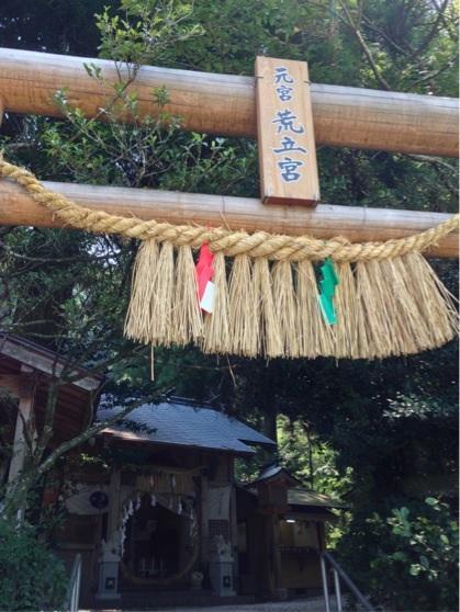 高千穂 荒立神社