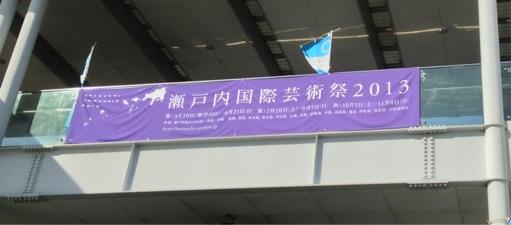 瀬戸内芸術祭2013