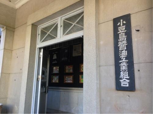 小豆島醤油工業組合
