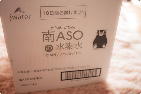 南ASOの水素水 くまモン
