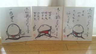 武明さんの色紙